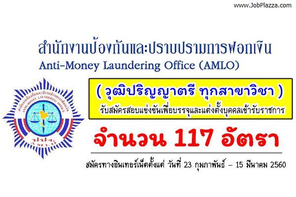 สำนักงานป้องกันและปราบปรามการฟอกเงิน เปิดสอบบรรจุรับราชการ 117 อัตรา สมัครทางอินเทอร์เน็ต 23ก.พ.-15มี.ค.2560
