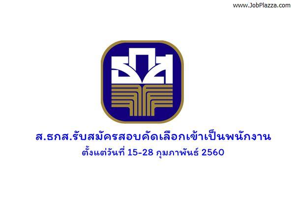 ส.ธกส. เปิดรับสมัครบุคคลเข้าเป็นพนักงาน สมัคร 15-28 กุมภาพันธ์ 2560