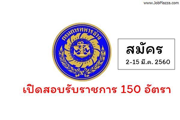 กรมการทหารช่าง เปิดสอบรับราชการ 150 อัตรา สมัคร 2-15 มีนาคม 2560