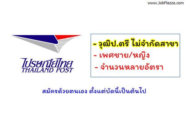 บริษัท ไปรษณีย์ไทย จำดัด รับสมัครเจ้าที่หน้ารับสาย วุฒิปริญญาตรีไม่จำกัดสาขา
