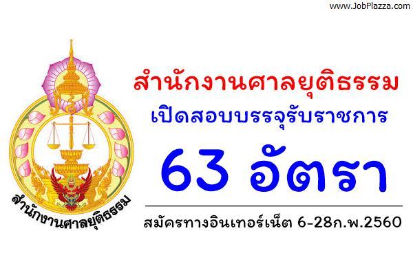 สำนักงานศาลยุติธรรม เปิดสอบบรรจุรับราชการ 63 อัตรา (สมัครทางอินเทอร์เน็ต6-28ก.พ.2560)