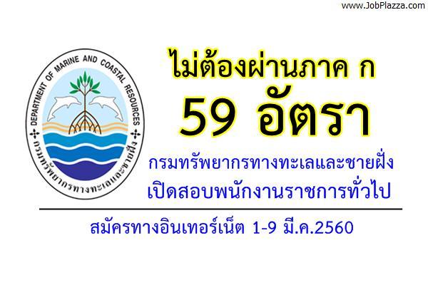 ไม่ต้องผ่านภาค ก 59 อัตรา กรมทรัพยากรทางทะเลและชายฝั่ง เปิดสอบพนักงานราชการสมัคร 1-9มี.ค.2560