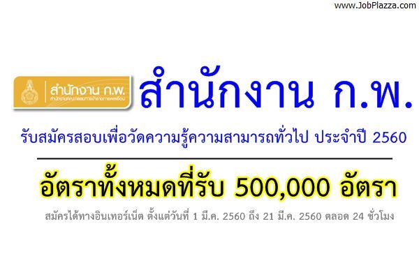 (500,000อัตรา)สำนักงาน ก.พ. รับสมัครสอบเพื่อวัดความรู้ความสามารถทั่วไป ประจำปี 2560