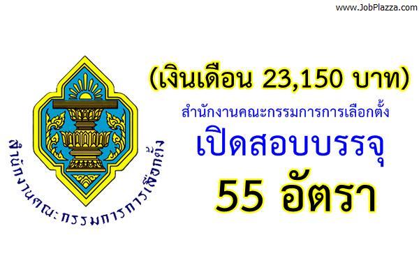 (เงินเดือน 23,150 บาท) สำนักงานคณะกรรมการการเลือกตั้ง เปิดสอบบรรจุ 55 อัตรา