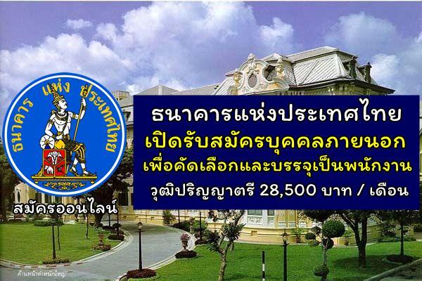 ( เปิดรับหลายอัตรา )วุฒิป.ตรี เงินเดือน 28,500บ.++ ธนาคารแห่งประเทศไทย เปิดสอบบรรจุเป็นพนักงาน  สมัครออนไลน์