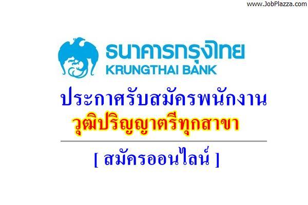 ด่วน! ธนาคารกรุงไทย รับสมัครพนักงาน วุฒิปริญญาตรีทุกสาขา