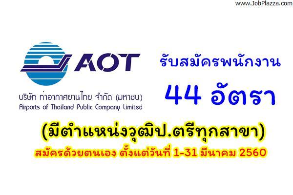 ท่าอากาศยานไทย(ทอท.) เปิดรับสมัครพนักงาน จำนวน 44 อัตรา (มีตำแหน่งวุฒิป.ตรีทุกสาขา)
