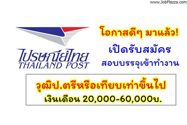 ด่วน!!! บริษัท ไปรษณีย์ไทย เปิดรับสมัครสอบบรรจุเข้าทำงาน (วุฒิป.ตรี เงินเดือน20,000-60,000บ.)