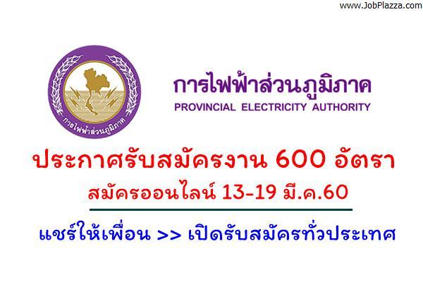 แชร์ให้เพื่อน! รับสมัครทั่วประเทศ การไฟฟ้าส่วนภูมิภาค(กฟภ.) เปิดรับสมัคร 600 อัตรา 13-19มี.ค.60