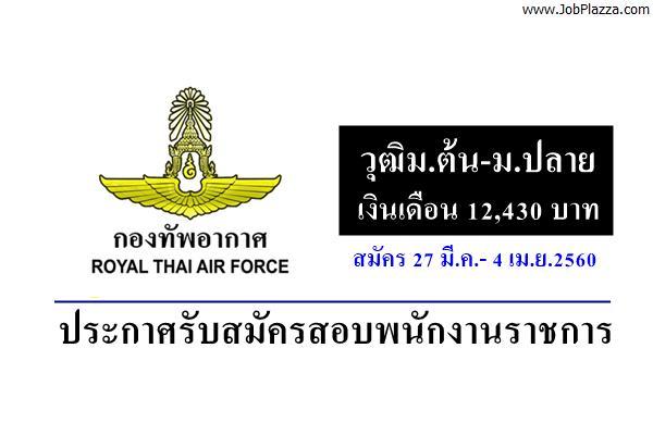 กองทัพอากาศ เปิดสอบพนักงานราชการ วุฒิม.ต้น-ม.ปลาย เงินเดือน 12,430 บาท