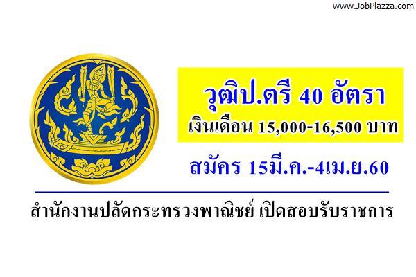 สำนักงานปลัดกระทรวงพาณิชย์ เปิดสอบรับราชการ 40 อัตรา สมัคร15มี.ค.-4เม.ย.60