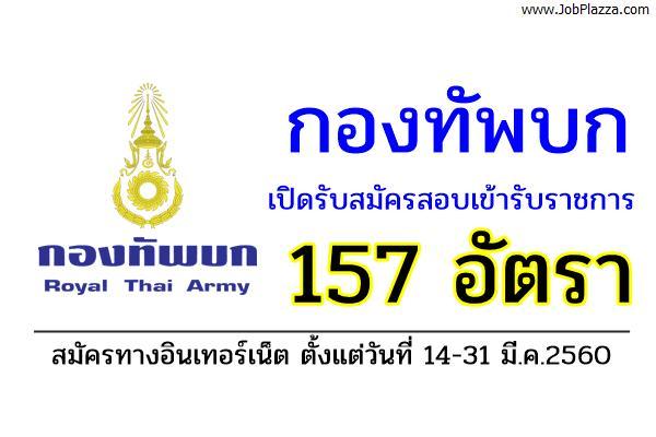 กองทัพบก เปิดรับสมัครสอบเข้ารับราชการ จำนวน 157 อัตรา สมัคร14-31มี.ค.2560