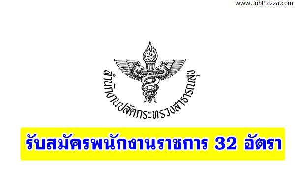 สํานักงานปลัดกระทรวงสาธารณสุข รับสมัครพนักงานราชการ 32 อัตรา
