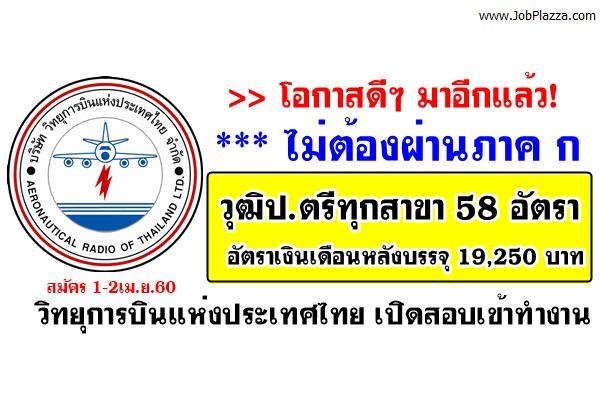 ไม่ต้องผ่านภาค ก วุฒิป.ตรีทุกสาขา 58 อัตรา วิทยุการบินแห่งประเทศไทย เปิดสอบเข้าทำงาน สมัคร 1-2เม.ย.60