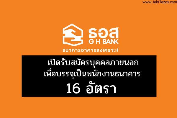 ธนาคารอาคารสงเคราะห์ เปิดรับสมัครบุคคลภายนอกเพื่อบรรจุเป็นพนักงานธนาคาร 16 อัตรา