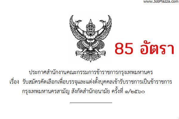 กทม.เปิดสอบบรรจุรับราชการ สังกัดสำนักอนามัย จำนวน 85 อัตรา
