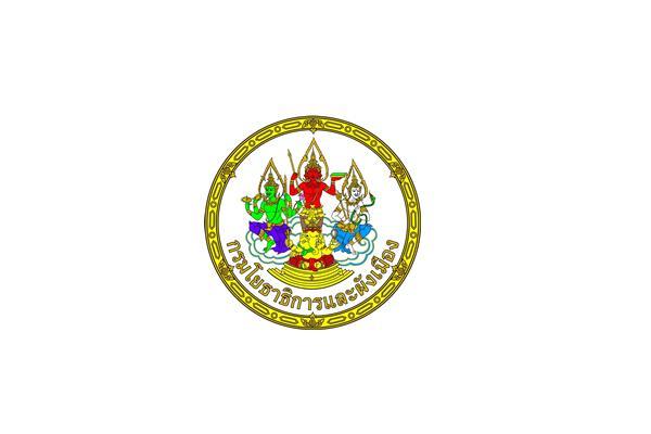 กรมโยธาธิการและผังเมือง เปิดสอบพนักงานราชการ พนักงานโยธา เงินเดือน 13,800 บาท