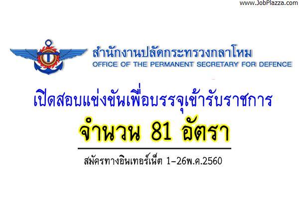 สำนักงานปลัดกระทรวงกลาโหม เปิดสอบรับราชการ จำนวน 81 อัตรา (สมัคร1-26พ.ค.2560)