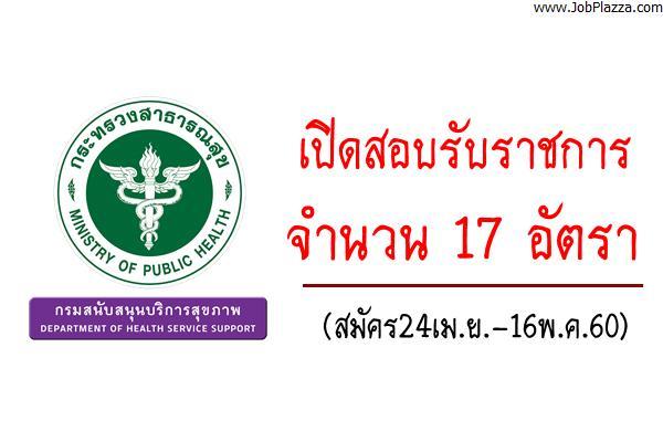 กรมสนับสนุนบริการสุขภาพ เปิดสอบรับราชการ 17 อัตรา (สมัคร24เม.ย.-16พ.ค.60)
