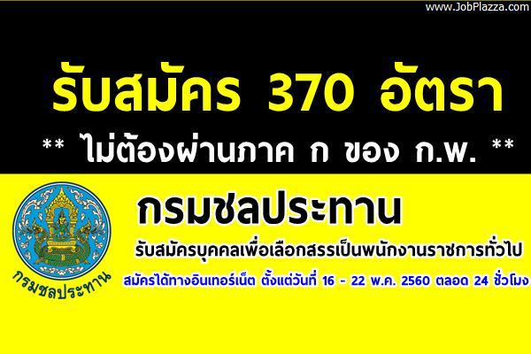 รับสมัคร 370 อัตรา ไม่ต้องผ่านภาค ก ของ ก.พ. กรมชลประทานเปิดสอบพนักงานราชการทั่วไป