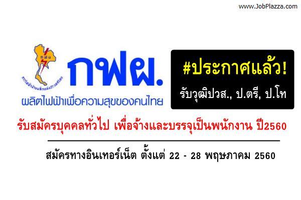 การไฟฟ้าฝ่ายผลิตแห่งประเทศไทย (กฟผ.) รับสมัครบุคคลทั่วไป เพื่อจ้างและบรรจุเป็นพนักงาน ปี2560