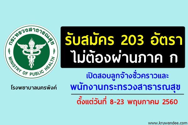 โรงพยาบาลนครพิงค์ เปิดสอบลูกจ้างและพนักงานกระทรวงสาธารณสุข 203 อัตรา