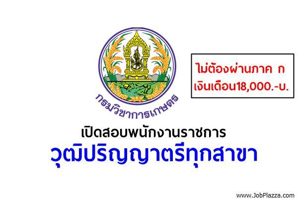 (เงินเดือน18,000.-บ.)กรมวิชาการเกษตร เปิดสอบพนักงานราชการ วุฒิปริญญาตรีทุกสาขา