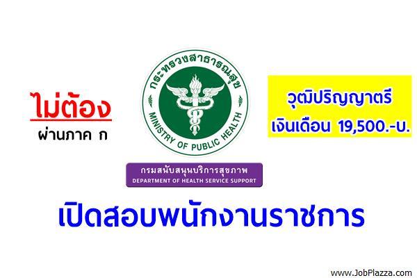 กรมสนับสนุนบริการสุขภาพ เปิดสอบพนักงานราชการ วุฒิป.ตรี เงินเดือน 19,500บาท