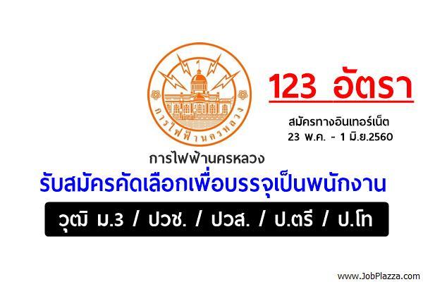 รับเยอะ 123 อัตรา การไฟฟ้านครหลวง เปิดสอบบรรจุเป็นพนักงาน วุฒิม.3/ปวช/ปวส/ป.ตรี/ป.โท
