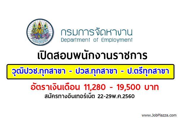 กรมการจัดหางาน เปิดสอบพนักงานราชการ วุฒิปวส.ทุกสาขา - ป.ตรีทุกสาขา สมัครออนไลน์ 22-29พ.ค.60
