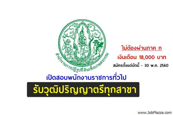(เงินเดือน 18,000บาท) สำนักงานการปฏิรูปที่ดินเพื่อเกษตรกรรม เปิดสอบพนักงานราชการ รับวุฒิปริญญาตรีทุกสาขา