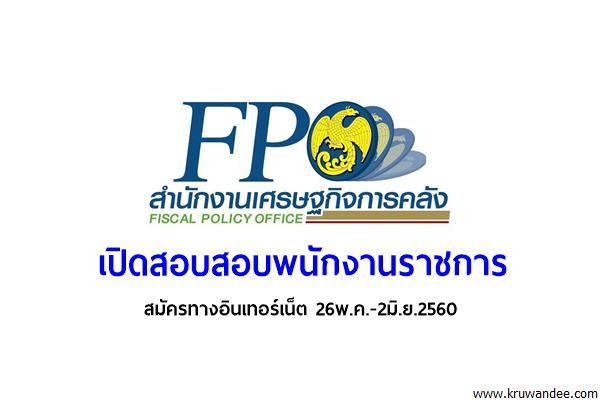 (ไม่ต้องผ่านภาค ก) สำนักงานเศรษฐกิจการคลัง  เปิดสอบสอบพนักงานราชการ - สมัคร26พ.ค.-2มิ.ย.2560
