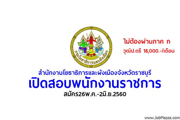 สำนักงานโยธาธิการและผังเมืองจังหวัดราชบุรี  ประกาศรับสมัครพนักงานราชการ - สมัคร26พ.ค.-2มิ.ย.2560