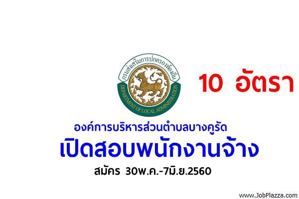 องค์การบริหารส่วนตำบลบางคูรัด เปิดสอบพนักงานจ้าง 10 อัตรา สมัคร 30พ.ค.-7มิ.ย.2560