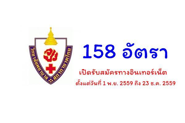 (158อัตรา) วิทยาลัยพยาบาลสภากาชาดไทย รับสมัครสอบคัดเลือกนักศึกษาหลักสูตรพยาบาลศาสตรบัณฑิตประจำปีการศึกษา 2560