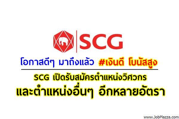 เงินดีโบนัสสูง! โอกาสมาถึงแล้ว SCG เปิดรับสมัครตำแหน่งวิศวกร และตำแหน่งอื่นๆ อีกหลายอัตรา