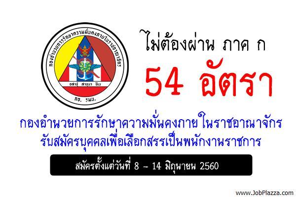 ไม่ต้องผ่าน ภาค ก 54 อัตรา กองอำนวยการรักษาความมั่นคงภายในราชอาณาจักร เปิดสอบพนักงานราชการ