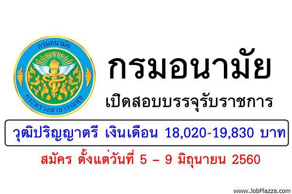 กรมอนามัย เปิดสอบบรรจุรับราชการ วุฒิปริญญาตรี เงินเดือน 18,020-19,830 บาท