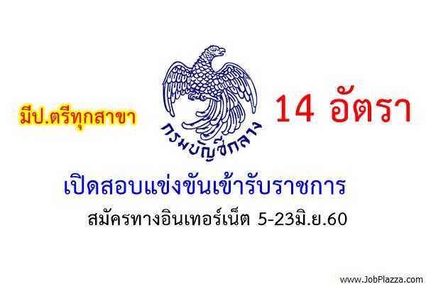 กรมบัญชีกลาง เปิดสอบแข่งขันเข้ารับราชการ 14 อัตรา สมัครทางอินเทอร์เน็ต 5-23มิ.ย.60