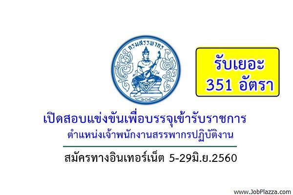 รับเยอะ 351 อัตรา กรมสรรพากร เปิดสอบแข่งขันเพื่อบรรจุเข้ารับราชการ ตำแหน่งเจ้าพนักงานสรรพากรปฏิบัติงาน