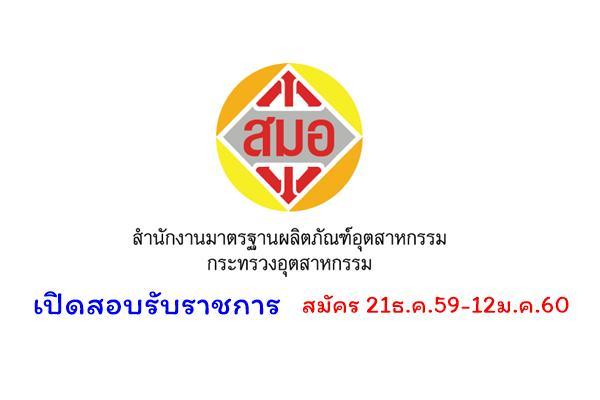 สำนักงานมาตรฐานผลิตภัณฑ์อุตสาหกรรม เปิดสอบรับราชการ ตำแหน่งนักวิเทศสัมพันธ์ปฏิบัติการ
