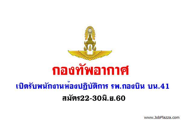 กองทัพอากาศ เปิดรับพนักงานห้องปฏิบัติการ รพ.กองบิน บน.41 สมัคร22-30มิ.ย.60