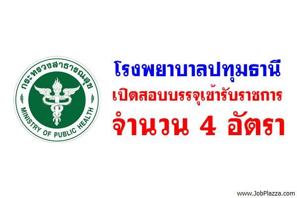 โรงพยาบาลปทุมธานี  เปิดสอบบรรจุเข้ารับราชการ จำนวน 4 อัตรา