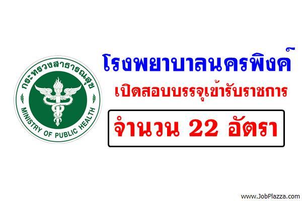 โรงพยาบาลนครพิงค์ เปิดสอบบรรจุเข้ารับราชการ 22 อัตรา สมัคร 19-23มิ.ย.2560