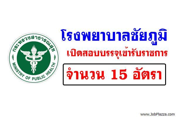 โรงพยาบาลชัยภูมิ เปิดสอบบรรจุเข้ารับราชการ 15 อัตรา สมัคร 19-23มิ.ย.2560