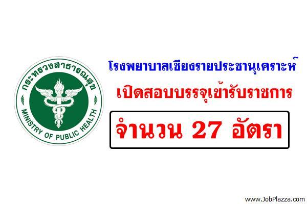 โรงพยาบาลเชียงรายประชานุเคราะห์ เปิดสอบบรรจุเข้ารับราชการ 27 อัตรา สมัคร 15-22มิ.ย.2560