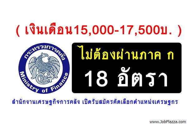 (เงินเดือน15,000-17,500บ.)ไม่ต้องผ่านภาค ก 18 อัตรา สำนักงานเศรษฐกิจการคลัง ตำแหน่งเศรษฐกร