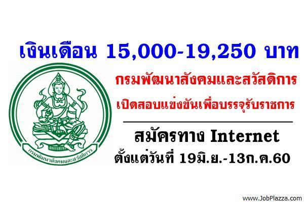 เงินเดือน 15,000-19,250 บาท กรมพัฒนาสังคมและสวัสดิการ เปิดสอบแข่งขันเพื่อบรรจุรับราชการ สมัคร19มิ.ย.-13ก.ค.60