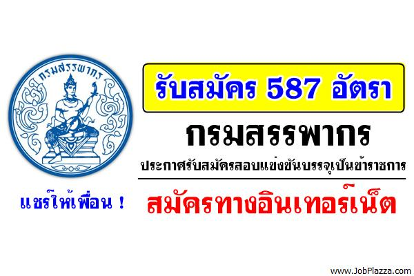 รับสมัคร 587 อัตรา กรมสรรพากร ประกาศรับสมัครสอบแข่งขันบรรจุข้าราชการ สมัครทางอินเทอร์เน็ต