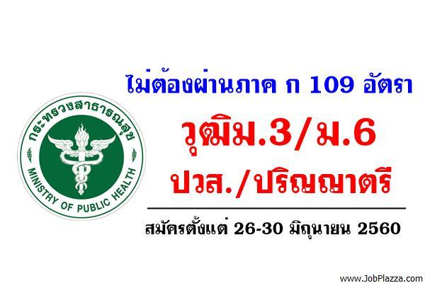 109 อัตรา สำนักงานสาธารณสุขจังหวัดนครสวรรค์ เปิดสอบพนักงานกระทรวงสาธารณสุข